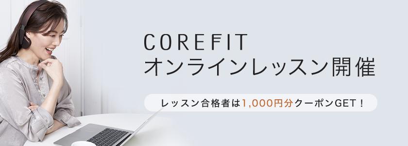 COREFITビギナー検定 - 合格者は1000円分クーポンプレゼント