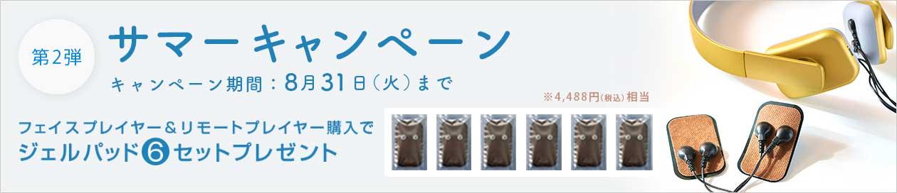 おうち美容応援キャンペーン / フェイスプレイヤー購入でジェルパッド6セットプレゼント(8月8日まで)