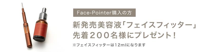 Face-Pointerご購入で先着200名さまにフェイスフィッター12mlプレゼント!