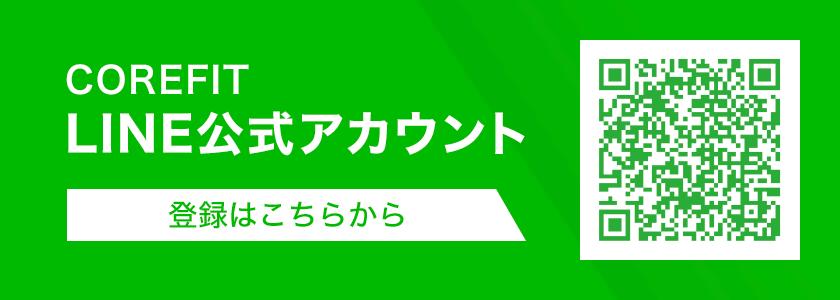 COREFIT LINE公式アカウント