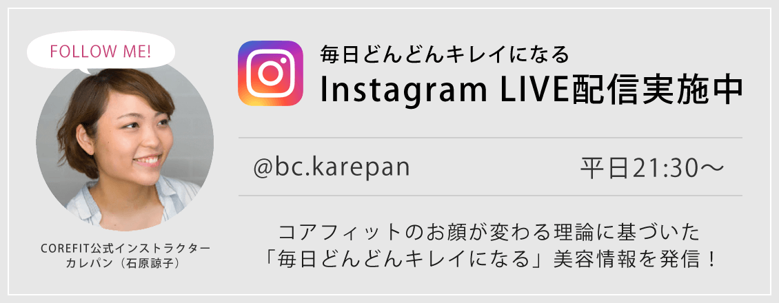 Instagram LIVE配信中